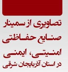 حضور شرکت نظارت گستر ایمن در سمینار تبریز