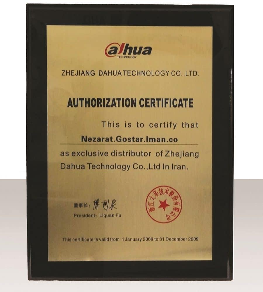 Dahua Certificate