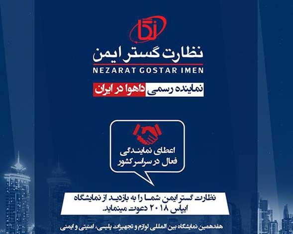 نمایشگاه ایپاس 2018 - مصلی امام خمینی